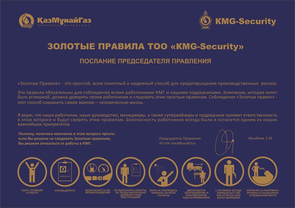 Золотые правила по охране труда